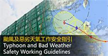 A reminder on Typhoon and Bad Weather Safety Working Guidelines