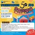 """HIT 50th Anniversary Fun Day"" at Hong Kong Maritime Museum"